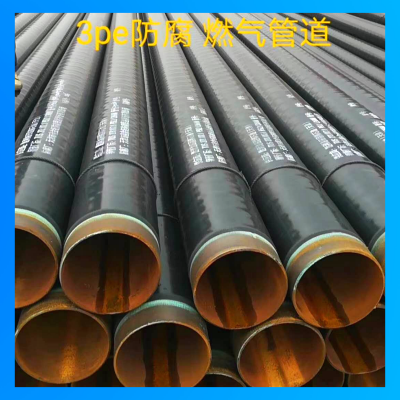 3PE防腐燃气钢管