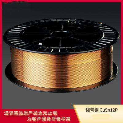 锡青铜CuSn12P