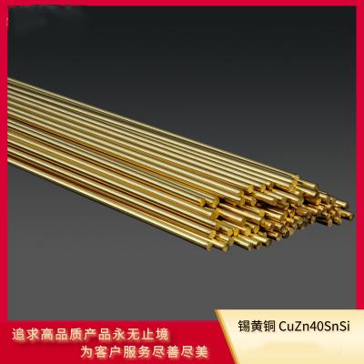 锡黄铜CuZn40SnSi