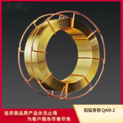 铝锰青铜QAl9-2
