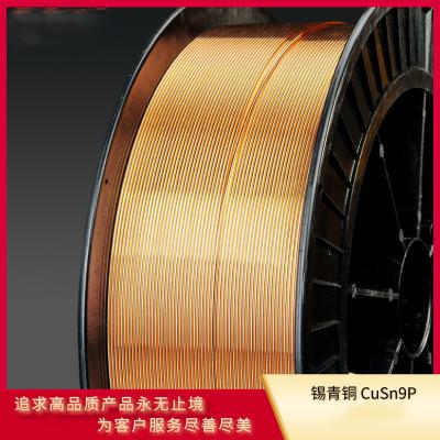 锡青铜CuSn9P