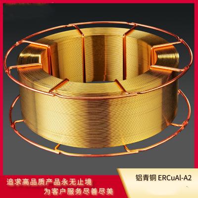 铝青铜ERCuAl-A2