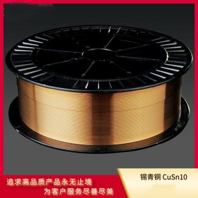锡青铜CuSn10