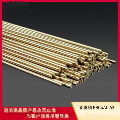 铝青铜ERCuAl-A3