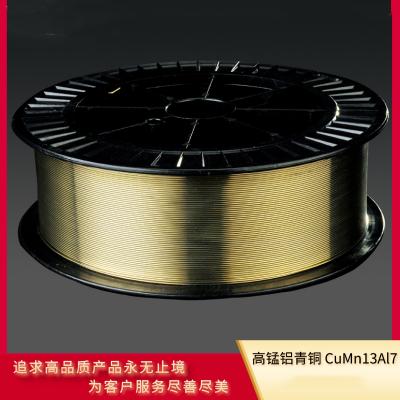 高锰铝青铜CuMn13Al7