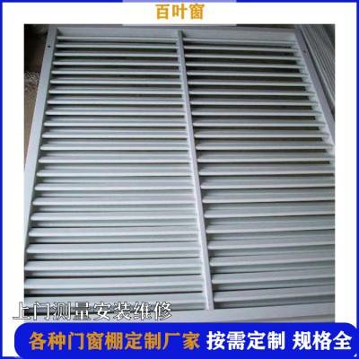 天津百叶窗 电动手动百叶窗 尺寸齐全 质优价廉