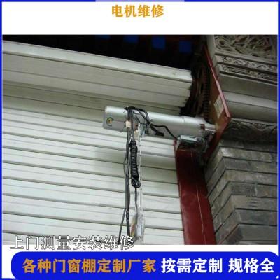卷帘门电机 电机维修安装 厂家直销