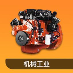 机械及行业亚博体育app下载链接